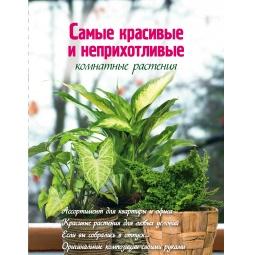 Купить Самые красивые и неприхотливые комнатные растения