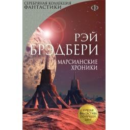 Купить Марсианские хроники