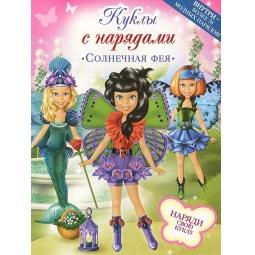 Купить Звездная красавица. Куклы с нарядами