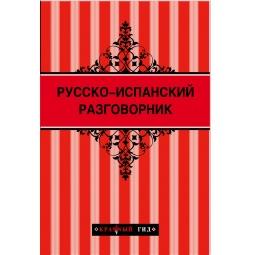 Купить Русско-испанский разговорник