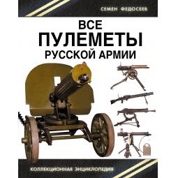 Купить Все пулеметы Русской армии. «Короли поля боя»