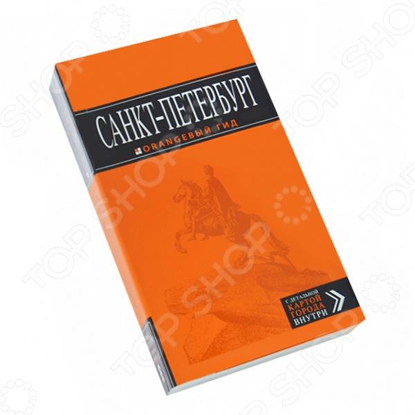Книга о Санкт-Петербурге - настоящая жемчужина в серии путеводителей Оранжевый гид . Эта серия уже зарекомендовала себя на рынке как состоящая из несомненно интересных, талантливых, ярких и удобных книг. Санкт-Петербург также обладает всеми этими качествами - и в высшей степени: еще больше любопытных фактов, еще больше запоминающихся прогулок, еще больше красивых фотографий, еще больше полезных советов. И, конечно, как всегда, безупречный и индивидуальный стиль автора. На страницах путеводителя вас ждет Питер - великолепный, интересный, манящий - в оранжевом стиле. 8-е издание, исправленное и дополненное.
