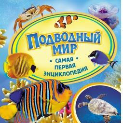 Купить Подводный мир