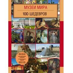 Купить Музеи мира. 100 шедевров