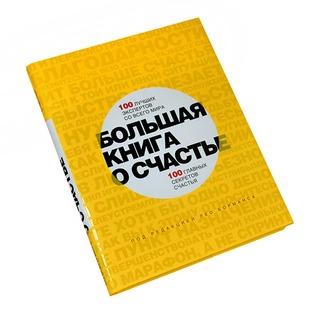 Купить Большая книга о счастье. 100 лучших экспертов со всего мира, 100 главных секретов счастья