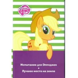 фото Мой маленький пони. Испытание для Эпплджек. Лучшее место на земле