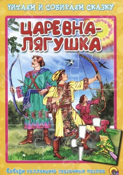 Книжки-пазлы Проф-Пресс 978-5-378-11397-2 Царевна-лягушка