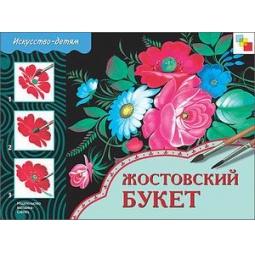 Купить Жостовский букет