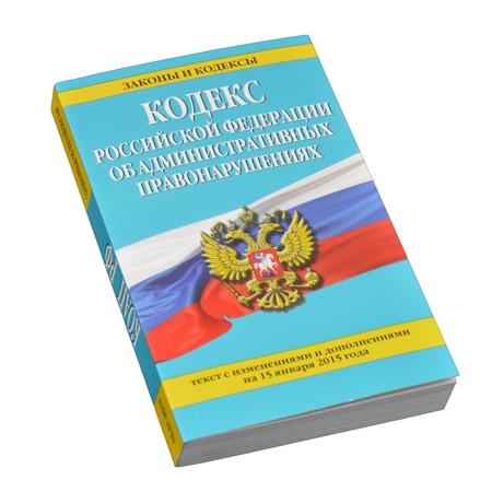 Купить Кодекс Российской Федерации об административных правонарушениях. Текст с изменениями и дополнениями на 15 января 2015 г.