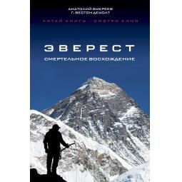 фото Эверест. Смертельное восхождение