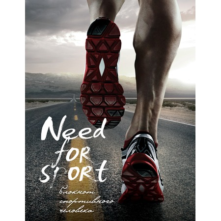 Купить Need for sport