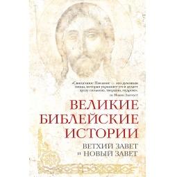 Купить Великие библейские истории. Ветхий Завет и Новый Завет