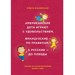 Купить Американские дети играют с удовольствием, французские - по правилам, а русские - до победы