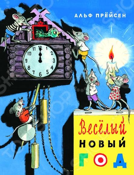 В красочно иллюстрированную книгу А. Прейсена вошли стихи Веселый Новый год .