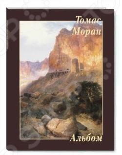 Томас МоранЗарубежная живопись<br>В альбоме представлены 22 работы известного американского художника XIХ века, представителя Школы реки Гудзон , Томаса Морана.<br>