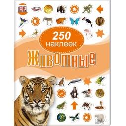 фото Животные. 250 наклеек