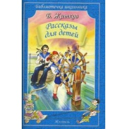 Купить Рассказы для детей