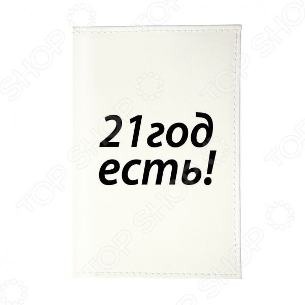 Обложка для паспорта Mitya Veselkov 21 год есть! способна не только справляться со своей прямой задачей сохранением внешнего вида и защиты ваших документов от случайных повреждений, но также отлично подчеркнет стиль хозяина, удачно дополняя ваш образ. Обложка выполнена из натуральной кожи и оформлена оригинальным изображением, а внутри имеются два вертикальных кармана.