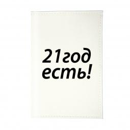 фото Обложка для паспорта Mitya Veselkov «21 год есть!»