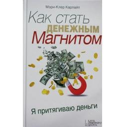 Купить Как стать денежным магнитом. Я притягиваю деньги