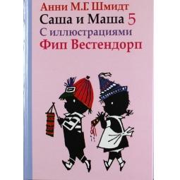 фото Саша и Маша 5. Рассказы для детей