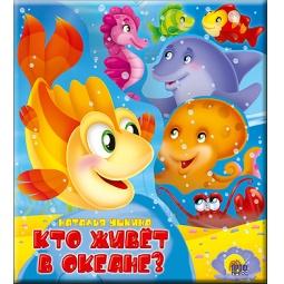 фото Кто живет в океане?