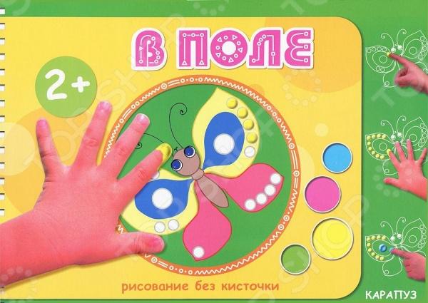 Помните, что рисование пальчиками это все-таки прежде всего точки, а не линии. Мы учим ребенка легко и координировано работать в пределах листа, а также пытаемся привить чувство ритма и гармонии.