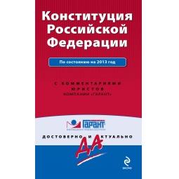 Купить Конституция Российской Федерации. По состоянию на 2013 год. С комментариями юристов