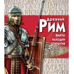Купить Древний Рим