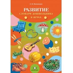 фото Развитие словаря дошкольника в играх