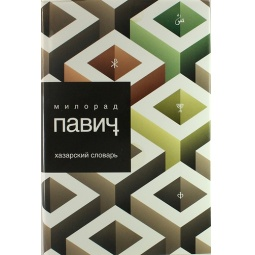 фото Хазарский словарь