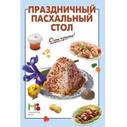 Купить Праздничный пасхальный стол