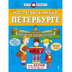 Купить Моя первая книжка о Петербурге (для детей от 6 до 12 лет) (+ наклейки)