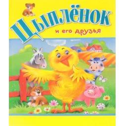 фото Цыпленок и его друзья