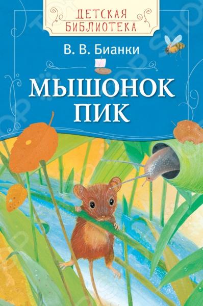 Мышонок ПикСказки русских писателей<br>Мышонок Пик Виталия Бианки - это добрая сказка о том, как крошечный, но очень храбрый мышонок отправился в далекое путешествие. Ему предстоит пережить немало приключений, справиться со всеми трудностями и найти новый дом.<br>