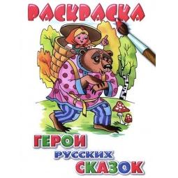 фото Герои русских сказок