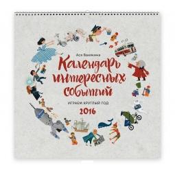 Купить Календарь интересных событий. Играем круглый год. 2016