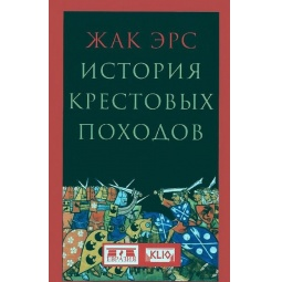 Купить История крестовых походов