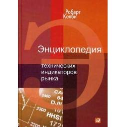 Купить Энциклопедия технических индикаторов рынка
