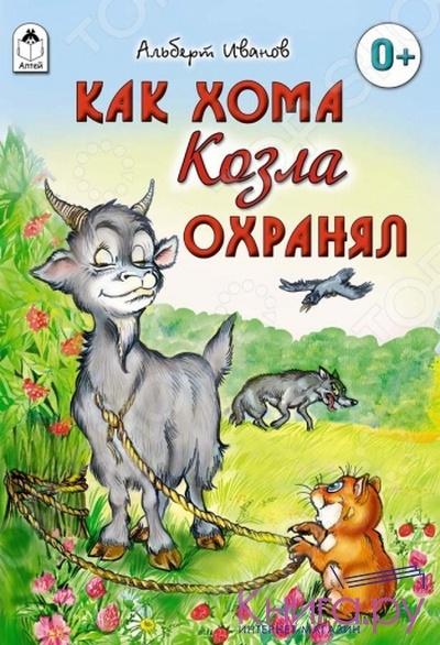 Как Хома Козла охранялСказки русских писателей<br>Добрая сказка с красочными иллюстрациями для вашего малыша! Для чтения взрослыми детям.<br>