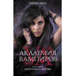Купить Академия вампиров. Книга 1. Охотники и жертвы