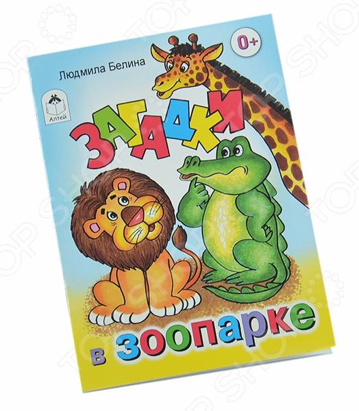 Загадки в зоопаркеЗагадки для малышей<br>Красочные книжки-картинки для детей от 1 до 4 лет. Веселые стихи, песенки, загадки и потешки, считалки. Цветные иллюстрации офсетная бумага.<br>