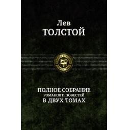фото Полное собрание романов и повестей в 2 томах. Том 2