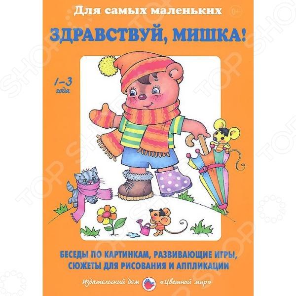 Развитие от 0 до 3 лет Цветной Мир 978-5-4310-0180-2 Вместе с Мишкой. Здравствуй, Мишка! Беседы по картинкам, развивающие игры, сюжеты