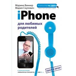 Купить iPhone для любимых родителей