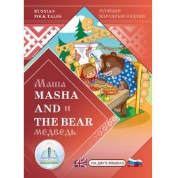 фото Книга для говорящей ручки Знаток «Маша и Медведь. Masha and the Bear»