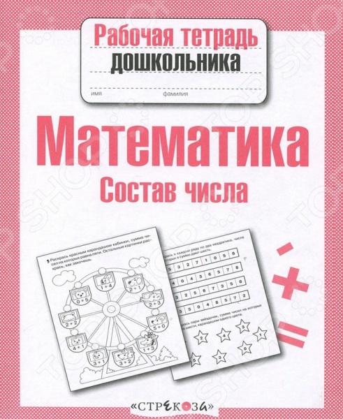 Математика. Состав числаМатематика для малышей<br>Рабочая тетрадь дошкольника. В тетради представлены задания на развитие математических способностей. Для совместных занятий детей и родителей.<br>