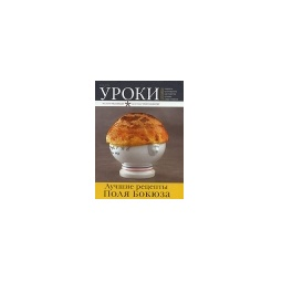 Купить Лучшие рецепты Поля Бокюза