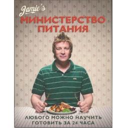 фото Министерство питания. Любого можно научить готовить за 24 часа