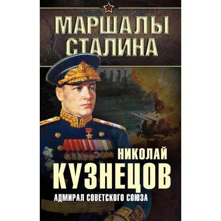 Купить Адмирал Советского Союза